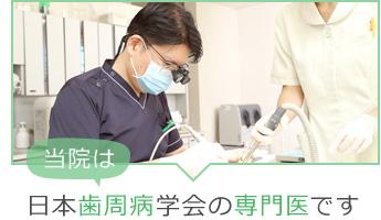 日本歯周病学会の専門医です